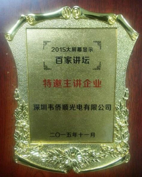 Technology Exchange Award